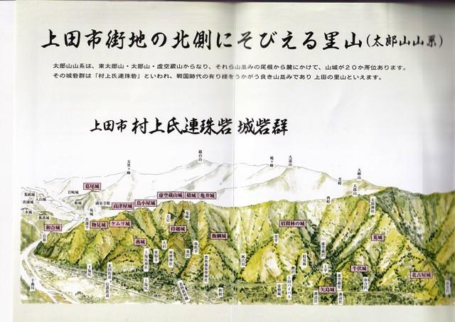 山城ガイドブック② (1)
