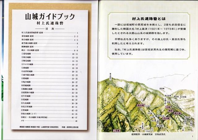 山城ガイドブック② (2)