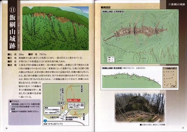 山城ガイドブック② (6)