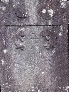 14浄光寺 3