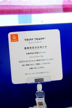 2021 トリップトラップ価格改定