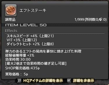 エフトステーキ?2