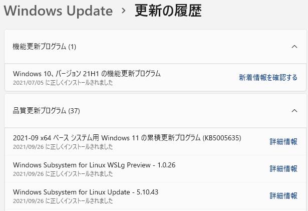 Windows11_20210926_WSL2_00.png