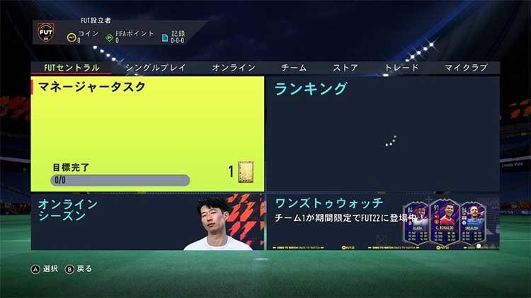 FIFA22 switch版