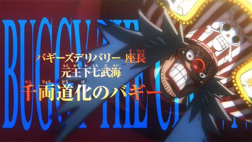 ワンピース アニメ 王下七武海 バギー