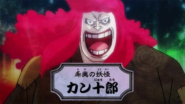 ワンピース アニメ カン十郎