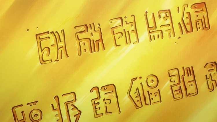 ワンピース アニメ 古代文字