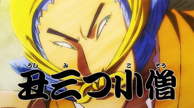 ワンピース アニメ 丑三つ小僧