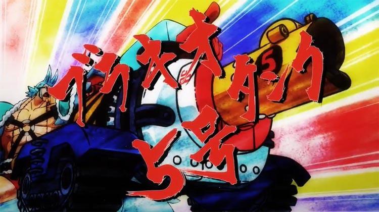 ワンピース アニメ ブラキオタンク5号