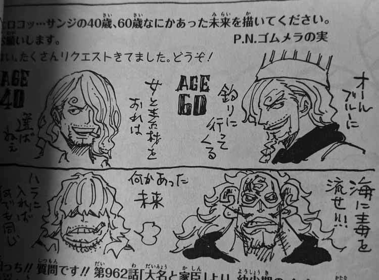 ワンピース コミック巻九十八 SBS サンジ