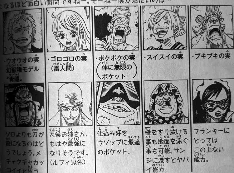 ワンピース コミック巻九十八 SBS ウオウオの実幻獣種モデル青龍