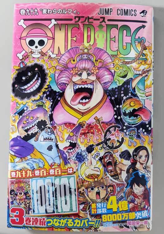 ワンピース コミック巻九十九