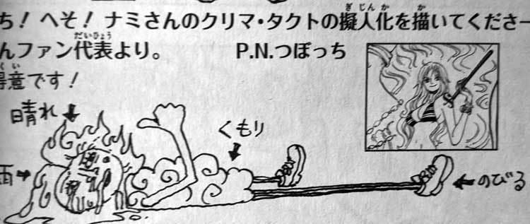 ワンピース コミック巻九十九 クリマタクト 擬人化
