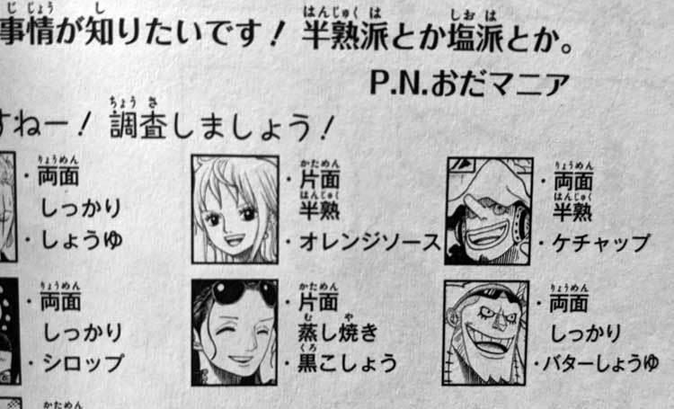 ワンピース コミック巻九十九 目玉焼き事情