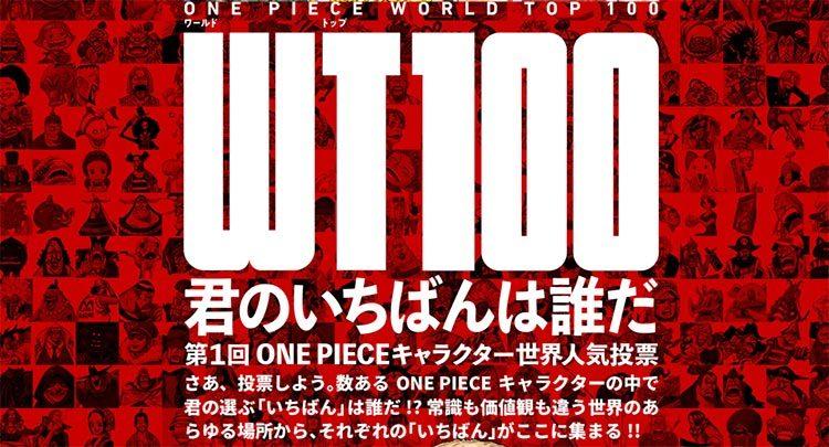 第1回ワンピースキャラクター世界人気投票 WT100