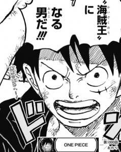 """ルフィ「""""海賊王""""になる男だ!!!」 -ワンピース最新考察研究室.1000"""
