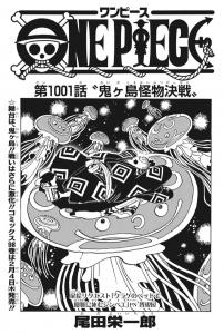第1001話扉絵 -ワンピース最新考察研究室.1001