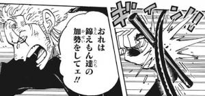 覇気を纏わせた刀で斬りかかるゾロ -ワンピース最新考察研究室.995