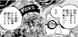 ロックス海賊団の脅威 -ワンピース最新考察研究室.957