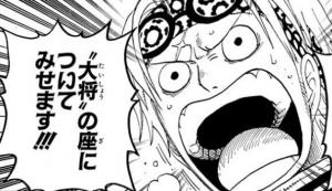 """コビー「""""大将""""の座についてみせます!!」 -ワンピース最新考察研究室.433"""