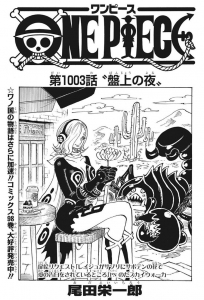 第1003話扉絵 -ワンピース最新考察研究室.1003