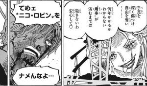 サンジとブラックマリア -ワンピース最新考察研究室.1004