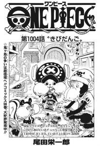 第1004話扉絵 -ワンピース最新考察研究室.1004