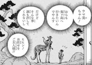 お玉とスピード -ワンピース最新考察研究室.1004