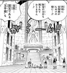 竜宮城の宝物庫がもぬけの殻 -ワンピース最新考察研究室.648