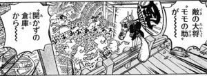 モモの助を捕捉したバオファン -ワンピース最新考察研究室.1006