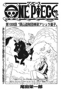 第1008話扉絵 -ワンピース最新考察研究室.1008