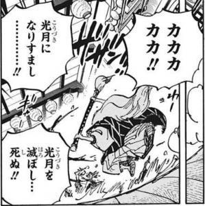 モモの助を狙って走るカン十郎 -ワンピース最新考察研究室.1008