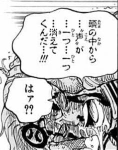 """コビー「頭の中から…""""声""""が…」-ワンピース最新考察研究室.579"""