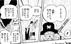 """ゾロ「""""鬼徹""""持ってんじゃねェか…?」-ワンピース最新考察研究室.363"""