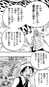 覇王色の覇気の説明 -ワンピース最新考察研究室.597