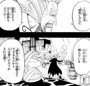 """ヒルルク「この国は今""""病気""""なんだ」-ワンピース最新考察研究室.142"""