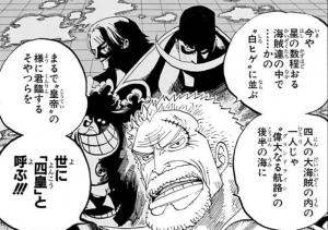 """ガープ「世に""""四皇""""と呼ぶ!!!」-ワンピース最新考察研究室.432"""