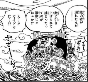 ビッグ・マム海賊団の海賊船 -ワンピース最新考察研究室.934