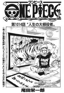 第1014話扉絵 -ワンピース最新考察研究室.1014