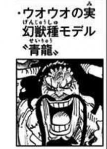"""ウオウオの実 幻獣種モデル""""青龍"""" -ワンピース最新考察研究室.98SBS"""