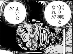 康イエ「守り神となれ!!!」-ワンピース最新考察研究室.1016
