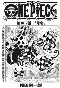第1017話扉絵 -ワンピース最新考察研究室.1017