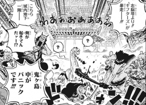 お玉の号令で鬼ヶ島中がパニック -ワンピース最新考察研究室.1017