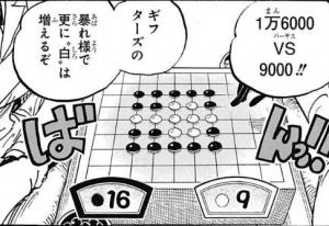 碁盤の変化 1万6000vs9000 -ワンピース最新考察研究室.1018
