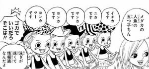 メダカの人魚の五つ子 -ワンピース最新考察研究室.608