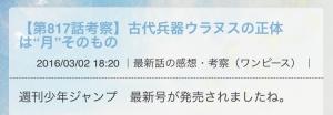 マンガ筋の記事(ウラヌス) -ワンピース最新考察研究室