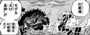 """イヌイヌの実幻獣種モデル""""大口真神"""" -ワンピース最新考察研究室.1020"""