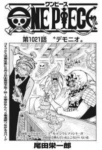 第1021話扉絵 -ワンピース最新考察研究室.1021