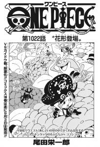 第1022話扉絵 -ワンピース最新考察研究室.1022