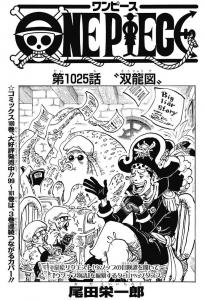 第1025話扉絵 -ワンピース最新考察研究室.1025